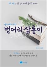 도서 이미지 - 벙어리 삼룡이 - 하루 10분 소설 시리즈