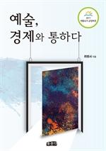도서 이미지 - 예술, 경제와 통하다