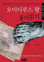 도서 이미지 - 오이디푸스 왕 풀어읽기