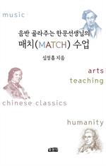 도서 이미지 - 음반 골라주는 한문선생님의 매치(Match) 수업