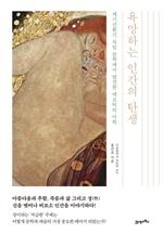 도서 이미지 - 욕망하는 인간의 탄생