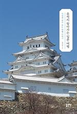 도서 이미지 - 유적지 찾아가는 일본 여행