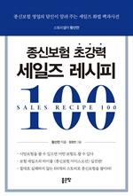 도서 이미지 - 종신보험 초강력 세일즈 레시피 100