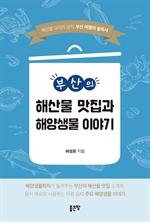 도서 이미지 - 부산의 해산물 맛집과 해양생물 이야기