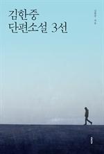 도서 이미지 - 김한중 단편소설 3선