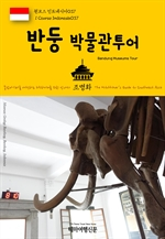 도서 이미지 - 원코스 인도네시아037 반둥 박물관투어 동남아시아를 여행하는 히치하이커를 위한 안내서