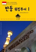 도서 이미지 - 원코스 인도네시아038 반둥 워킹투어Ⅰ 동남아시아를 여행하는 히치하이커를 위한 안내서
