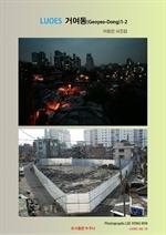 도서 이미지 - LUOES 거여동(Geoyeo-Dong)1-2 이용민 사진집