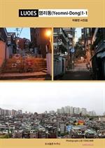 도서 이미지 - LUOES 염리동(Yeomni-Dong)1-1 이용민 사진집