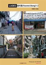 도서 이미지 - LUOES 염리동(Yeomni-Dong)1-2 이용민 사진집