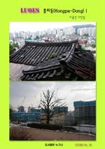 도서 이미지 - LUOES 홍파동(Hongpa-Dong) 1 이용민 사진집