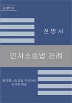 도서 이미지 - 민사소송법 판례 (개정판)