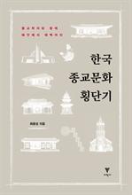 도서 이미지 - 한국 종교문화 횡단기