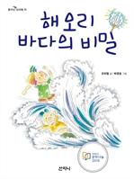 도서 이미지 - 해오리 바다의 비밀