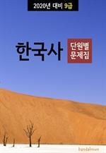 도서 이미지 - 2020년 대비 9급 한국사 (단원별 문제집)