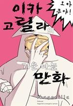 도서 이미지 - [클로버즈] 오타쿠야! 이카고릴라의 기운 나는 만화