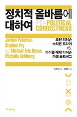 도서 이미지 - 정치적 올바름에 대하여
