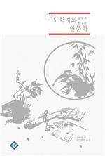 도서 이미지 - 도학자와 연문학