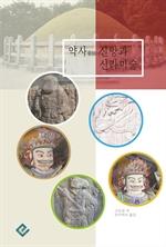 도서 이미지 - 약사 신앙과 신라미술