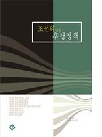 도서 이미지 - 조선의 후생정책