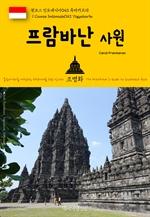 도서 이미지 - 원코스 인도네시아043 족자카르타 프람바난 사원 동남아시아를 여행하는 히치하이커를 위한 안내서