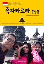 도서 이미지 - 원코스 인도네시아045 족자카르타 통합권 동남아시아를 여행하는 히치하이커를 위한 안내서