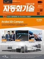 도서 이미지 - 자동화기술_2019년 7월호