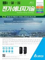 도서 이미지 - 전기 · 에너지기술_2019년 7월호