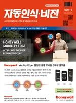 도서 이미지 - 자동인식비전_2019년 7월호