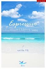도서 이미지 - [BL] 에스프레시보 (espressivo) (외전증보판)