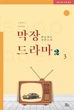 도서 이미지 - [BL] 막장드라마 2부