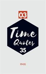 도서 이미지 - 03 Time Quotes 35