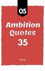 도서 이미지 - 05 Ambition Quotes 35