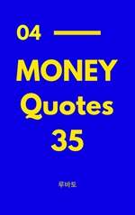 도서 이미지 - 04 Money Quotes 35