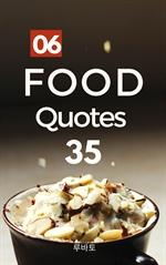 도서 이미지 - 06 Food Quotes 35