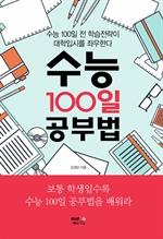 도서 이미지 - 수능 100일 공부법
