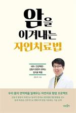도서 이미지 - 암을 이겨내는 자연치료법