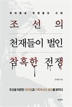 도서 이미지 - 조선의 천재들이 벌인 참혹한 전쟁