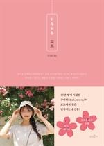 도서 이미지 - 하루하루 교토 꽃길 에디션