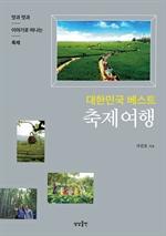 도서 이미지 - 대한민국 베스트 축제여행