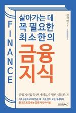 도서 이미지 - 살아가는 데 꼭 필요한 최소한의 금융지식