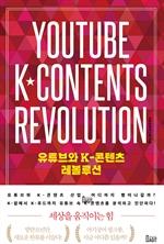 도서 이미지 - 유튜브와 K-콘텐츠 레볼루션