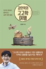도서 이미지 - 강인욱의 고고학 여행