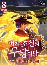 도서 이미지 - 내가 조선의 무당이다