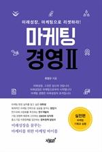 도서 이미지 - 마케팅 경영Ⅱ