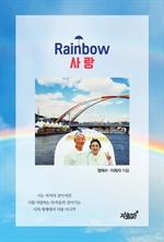 도서 이미지 - Rainbow 사랑