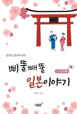 도서 이미지 - 밉지만 알아야 하는 삐뚤빼뚤 일본이야기