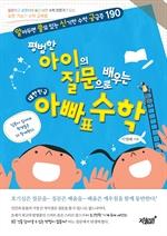 도서 이미지 - 평범한 아이의 질문으로 배우는 대한민국 아빠표 수학
