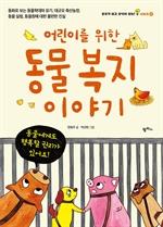 도서 이미지 - 어린이를 위한 동물 복지 이야기