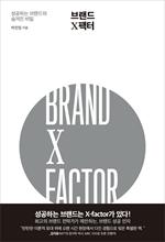 도서 이미지 - 브랜드 X팩터